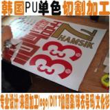 供应来图加工韩国原装进口PU刻字膜logo/DIY T恤图案/球衣号