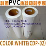 供应韩国PVC-19刻字膜球衣号码烫画膜//广告衫烫画/广东数码印花