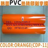 供应韩国PVC刻字膜/热转印膜/球衣号码/加热胶卷/广告衫烫画