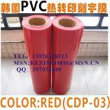 供应韩国进口热转印PVC//球衣号码加工/数码印花材料/刻字膜烫画