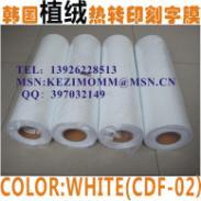 韩国产植绒白色刻字膜服装烫画膜图片