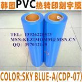 供应韩国PVC刻字膜/球衣号码烫画膜/烫图膜/数码印花耗材/热转印