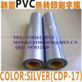 广州代理批发热转印厚度18CPVC刻字膜/韩国原装进口/球衣号码加工