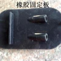 山东橡胶固定板供应商电话