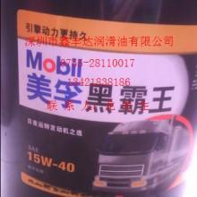 供应真品美孚发动机油130015W-40,美孚超级15W-40黑霸王发动机油批发