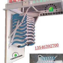 供应楼梯厂家生产阁楼楼梯伸缩楼梯隐形楼梯