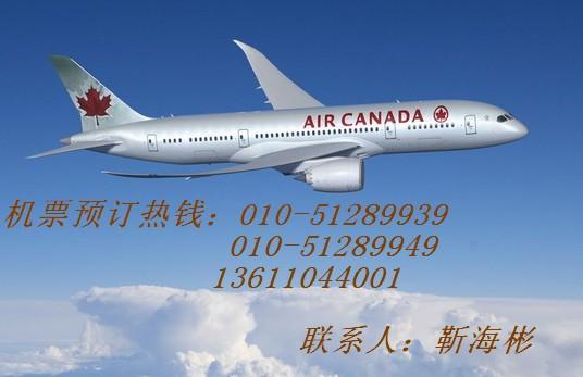 阳雅乐轩酒店 北京到厦门机票 北京到成都机票高清图片