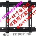 索尼液晶电视机挂架1液晶电视支架图片