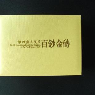 广州广告礼品百钞金砖连号一张5角图片