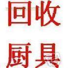 广州二手厨具回收,广州收购二手厨具,广州二手厨房设备收购广州厨具