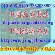 正版书籍出入境货物报检图片