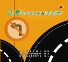 供应《公路客车驾驶员安全管理》#公路客车驾驶员安全管理#礼品批发