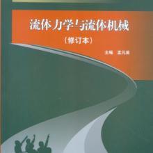 供应流体力学与流体机械煤炭工业出版流体力学与流体机械(修订本图片