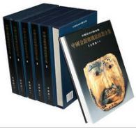 供应【中国金银玻璃珐琅器全集全6卷】#金银玻璃珐琅器全集【正版】