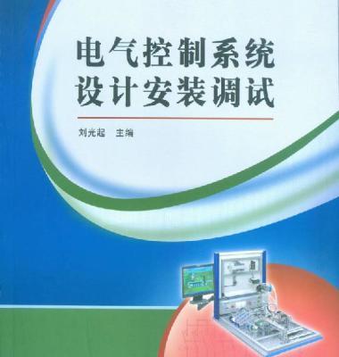 电气控制系统设计图片/电气控制系统设计样板图 (1)