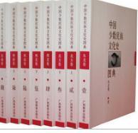 供应【中国少数民族文化史图典】正版《中国少数民族文化史图典》中国 图片|效果图