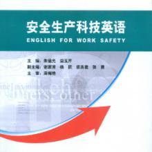 供应安全生产科技英语【】煤炭工业出版安全生产科技英语煤炭工业出版批发