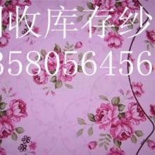 供应库存皮革,收购库存皮革,广州回收库存皮革图片