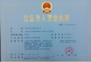 上海富石电气有限公司华东总销售