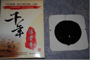 郑州世纪本草药业有限公司生产供应膝盖疼是怎