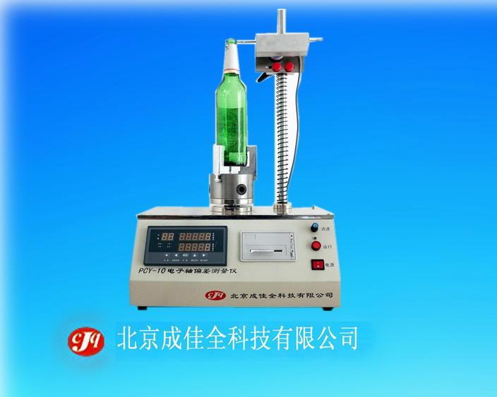 供应玻璃瓶自动垂直轴偏差测量仪