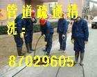 供应石家庄下水管道疏通专业清理化粪池 石家庄工业管道疏通高压清洗