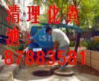 供应石家庄汽车抽粪抽污水87883581石家庄管道安装清洗一条龙服务