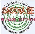 供应沙特SGS认证和BV认证 ITS认证 SASO认证指定测试机构图片