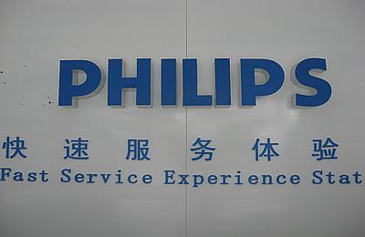 供应南宁市飞利浦电视售后维修电话,飞利浦电视售后维修站