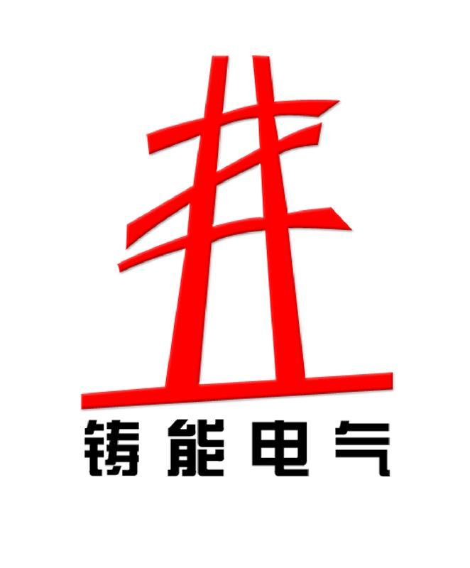 南京铸能电气有限公司