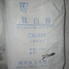 供应锦州钛白粉501