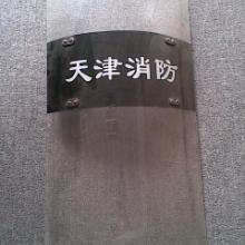 供应透明pc耐力板生产耐力板制品加透明pc耐力板生产耐力板制品批发