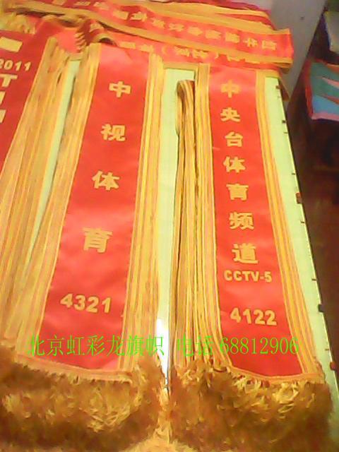 礼仪绶带_北京市绶带厂家_供应电视台礼仪绶带_一呼百应网