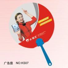 北京广告扇订做批发