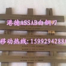 供应瑞典ASSAB+17白钢刀高速钢白钢车刀方钢冲针批发