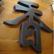 供应苏州盐城铜字制作价格