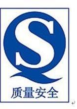 供应权威体系认证服务鑫睿绍兴QS认证图片