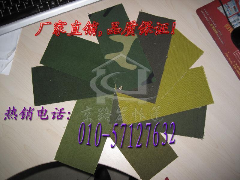 供应北京苫布,北京苫布厂家,北京苫布价格,北京苫布批发,北京苫布