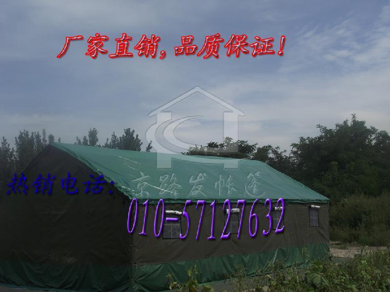供应北京帐篷报价,北京帐篷厂家,北京帐篷价格,北京帐篷批发