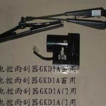 供应电控雨刮器