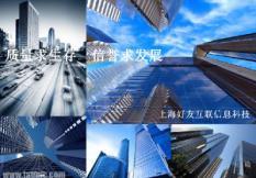 上海好友互联科技简介