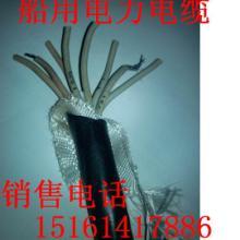 供应天津船用电力电缆销售CJPJ85/SC/NSC