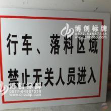 工厂安全生产指示牌∵安全生产标语牌∵安全生产标志牌图样