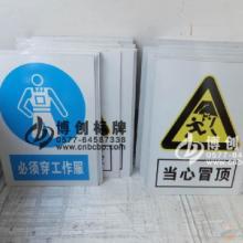 安全标示牌‖电力标示牌‖交通标示牌‖工地标示牌