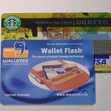 供应可订制卡片U盘