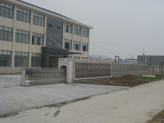 常州钱江干燥设备工程有限公司