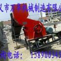 万华低价批发废旧自行车破碎机图片