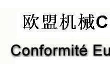 供应服装机械CE认证 服装机械设备CE认证 服装机械器材CE认证
