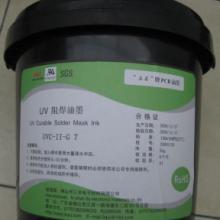 供应提供阻焊油墨UL认证