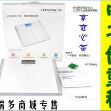 供应台湾高精度电子体重秤,lifesense乐心BS705,瑞多商城图片